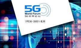 2018年度5G世界论坛