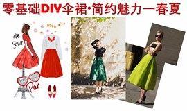 【女神节-零基础】DIY伞裙·简约魅力一春夏(个人+团体)