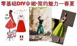 【零基础】DIY伞裙·简约魅力一春夏(个人+团体)