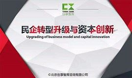 创享智库商业新动力——民企转型升级与资本创新孵化