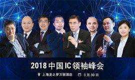 2018 中国 IC 领袖峰会