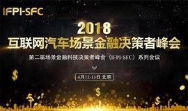 互联网汽车场景金融决策者峰会2018