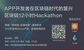 APP开发者在区块链时代的复兴,区块链12小时Hackathon