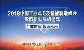2018中国工业4.0及智能制造峰会暨岭创汇启动仪式