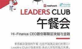 Leaders Club午餐会:Hi-Finance CEO跟你聊聊区块链与金融