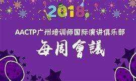 【第261次会议】Toastmasters AACTP广州培训师国际演讲俱乐部