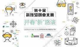 """第十届科技50创业大赛开春""""新""""路演"""