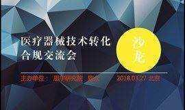 【思宇沙龙】医疗器械技术转化合规交流会——创新医疗器械产品设计开发的合规性