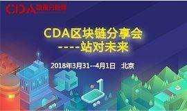 CDA区块链普及应用交流会