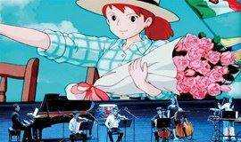 """【万有音乐系】""""天空之城""""宫崎骏·久石让动漫视听系列主题音乐会--武汉站"""