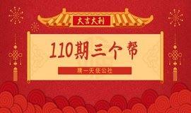 """110期""""三个帮""""路演"""