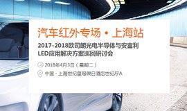 欧司朗LED应用解决方案巡回研讨会——汽车红外专场
