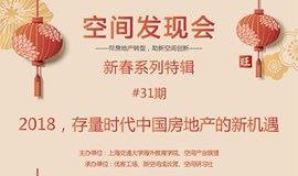 2018,存量时代中国房地产的新机遇(空间发现会新春系列特刊)