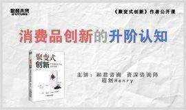 《聚变式创新》作者公开课:消费品创新的升阶认知(上海第3期)