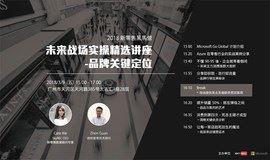 2018 新零售黑马营-未来战场实操精选讲座(广州场)