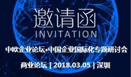 中欧企业论坛·中国企业国际化专题研讨会