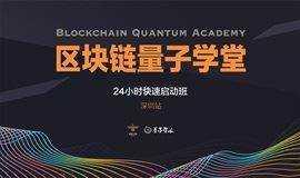 【区块链量子学堂】第3讲·广州站!一次付费,全年学习!