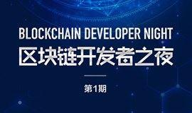 Blockchain Developer Night  区块链开发者之夜 第1期