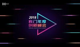 将门2018年度创新峰会