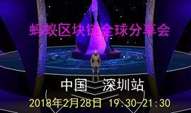 2月28日19:00深圳站:蚂蚁区块链分享会、赠币活动