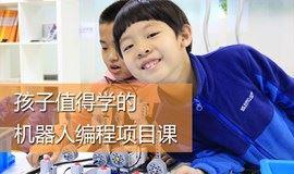 每周体验课|6-14岁机器人编程1小时