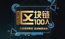 """""""区块链100人""""全国行武汉站"""