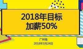 【猎聘丨职场加油站】2018年目标:加薪50%(广州站)