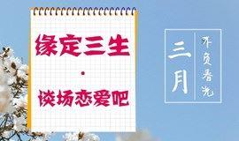 【3月4日 车公庙】缘定三生,谈场恋爱吧