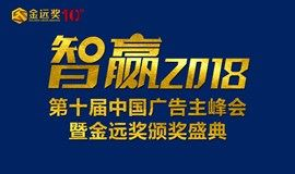 2018第十届广告主峰会暨金远奖颁奖典礼