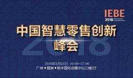 2018 IEBE中国智慧零售创新峰会