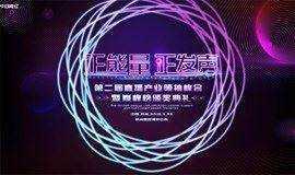 第二届中国直播与短视频产业峰会主会场及分论坛