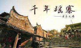 探秘古村落--英西峰林徒步+探索神秘千年瑶寨活动