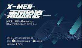 X加速计划第一期OpenDay 暨人工智能机器人产业创新论坛