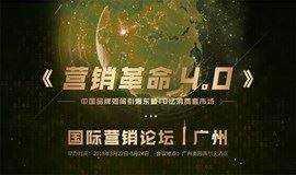"""2018""""营销革命4.0""""国际营销论坛(广州)"""