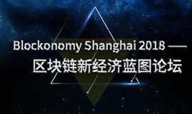Blockonomy— 区块链新经济蓝图 (Both Chinese & English details are available at below)