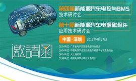 第十届(深圳)新能源汽车电源磁组件应用技术研讨会