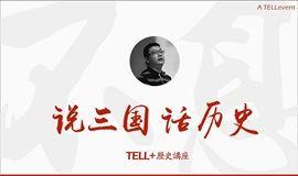 洛阳阴谋:说三国 话历史  TELL+历史讲座