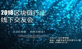 2018区块链+创新线下交友会