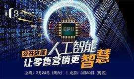 【香港大学】公开讲座 | 人工智能让零售营销更智慧