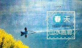 「新人99元」3.18徒步新安江山水画廊,赏皖南十里油菜花