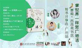 《像世界一样宽广地活》曹頔·西西弗书店新书分享会·广州站