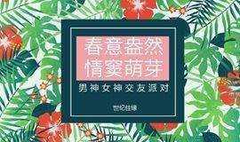 【世纪佳缘 3月18日车公庙】春意盎然,情窦萌芽,男神女神交友派对