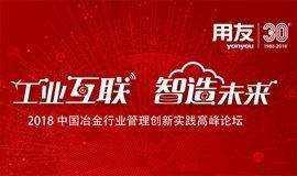 工业互联,智造未来 ——2018中国冶金行业管理创新实践高峰论坛