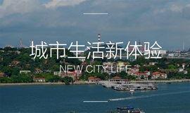 【03.25 | 首期特价】畅享城市新生活【海景精致下午茶+热闹海鲜市场+五星级晚餐】