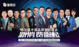 2018第三届中国品牌营销峰会《新消费崛起》