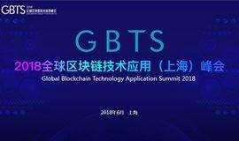 2018全球区块链技术应用(上海)峰会