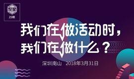 """活动行""""聚星""""VOL.25深圳站——我们在做活动时,我们在做什么?"""