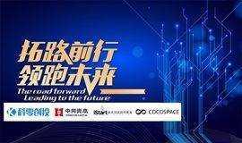科零创投携手中同资本开创 丨第一届·优秀项目大型路演盛宴 上海站