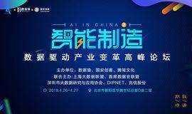 AI in China 之智能制造-数据驱动产业变革-高峰论坛