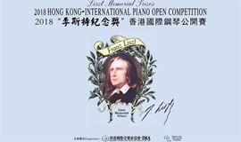 香港国际音乐家协会 | 广西、内蒙古